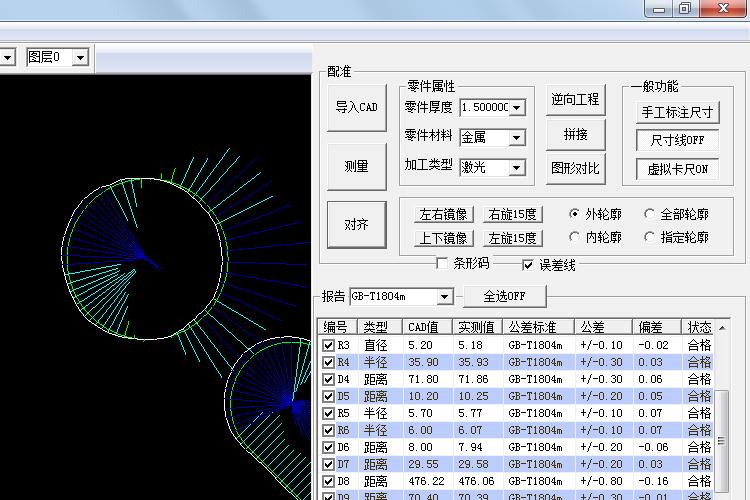 """最智能、操作界面最友好的测量软件。一个操作窗口下完成全部操作,包括生成彩色偏差图、显示并打印检测报告、手工标注尺寸、虚拟卡尺直接测量等。原始CAD图形的尺寸标注可以同时显示在偏差图上,并可以通过切换进行打开和关闭,即""""尺寸线ON/OFF""""。"""