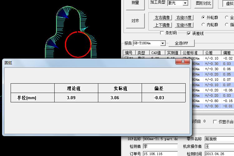力信Qualifier提供了用户现场最具实用价值、最受操作者喜爱的虚拟卡尺功能,只要鼠标点击相应的轮廓,对应项目的理论值、实测值和偏差立刻显示出来。所有这一切在偏差图上完成,不需要切换到任何其它窗口。虚拟卡尺当前测量项目:圆弧半径