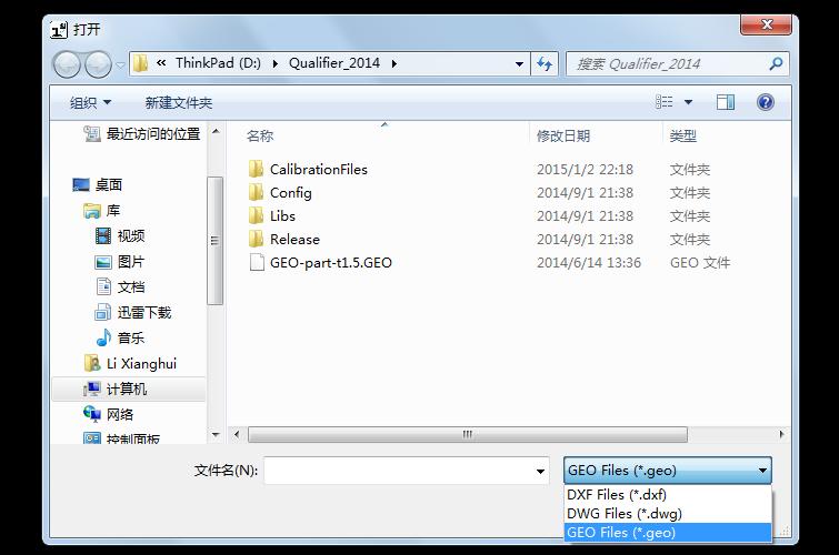 Qualifier支持多种CAD图形格式,包括DXF、DWG以及德国通快(TRUMPF)公司的GEO图形格式。
